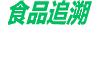 正(zheng)航食品追溯軟件解決方案