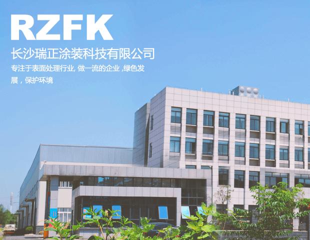 長沙瑞正(zheng)涂裝(zhuang)科技有限公司